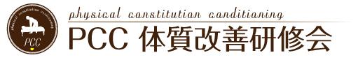 PCC体質改善研修会